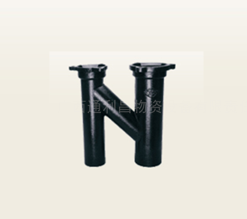 H管(A型)